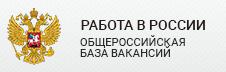 Работа в России Общероссийская база вакансий Работа в России